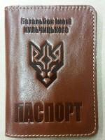 Обкладинка на паспорт Батальйон ім. генерала Кульчицького (руда лакова)