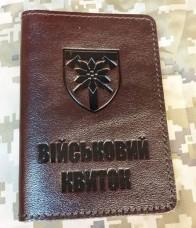 Обкладинка на Військовий квиток 128 ОГШБр ЗСУ (коричнева лакова)