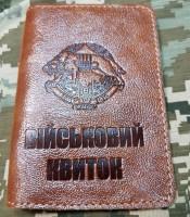Обкладинка ССО Вовкулака Військовий квиток (руда лакова шкіра)