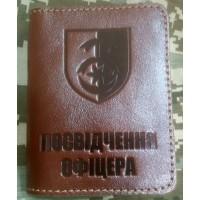 Обкладинка посвідчення офіцера 30 ОМБр (руда лакова)