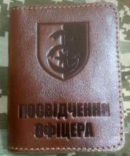 Обкладинка посвідчення офіцера 30 ОМБр (руда лакова) Акція Оновлення Асортименту