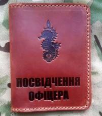 Обкладинка Посвідчення офіцера 73 МЦСО ССО ЗСУ (руда)