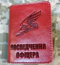 Обкладинка Посвідчення офіцера Авіація ЗСУ (червона лакова)