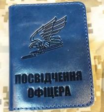Обкладинка Посвідчення офіцера Авіація ЗСУ (синя лакова)