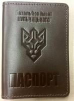 Обкладинка на паспорт Батальйон ім. генерала Кульчицького (коричнева лакова)
