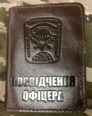 Обкладинка Посвідчення офіцера 3 ОПСП (коричнева лакова) Акція Оновлення Асортименту