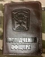 Обкладинка Посвідчення офіцера 3 ОПСП (коричнева лакова)