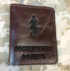 Обкладинка Посвідчення офіцера 73 МЦСО ССО ЗСУ (коричнева лакова)