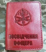 Обкладинка Посвідчення офіцера Артилерія (червона лакова)