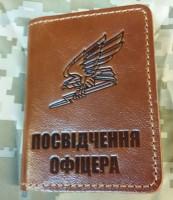 Обкладинка Посвідчення офіцера Авіація ЗСУ (руда лакова)