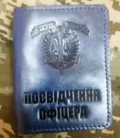 Обкладинка Посвідчення офіцера Морська Піхота (синя лакова) Semper Fidelis