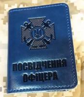 Обкладинка Посвідчення офіцера ВМСУ (синя лакова)