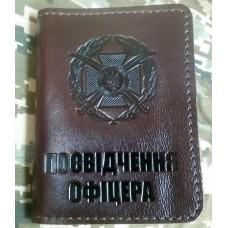Обкладинка Посвідчення офіцера СВ ЗСУ (коричнева  лакова шкіра)