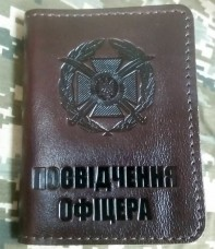 Купить Обкладинка Посвідчення офіцера СВ ЗСУ (коричнева  лакова шкіра) в интернет-магазине Каптерка в Киеве и Украине