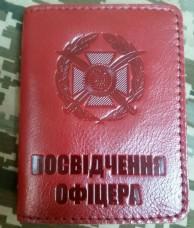 Обкладинка Посвідчення офіцера Сухопутні ВійськаЗСУ (червона лакова шкіра)