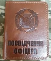 Обкладинка Посвідчення офіцера СВ ЗСУ (руда лакова шкіра)