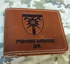 Обкладинка УБД 128 ОГШБр (руда лакова)