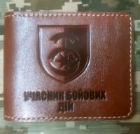 Обкладинка УБД 30 ОМБр (руда лакова)