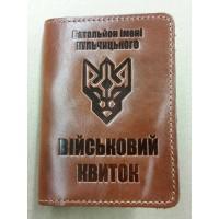 Обкладинка Військовий квиток Батальйон ім. генерала Кульчицького (руда лакова) Акція Оновлення Асортименту