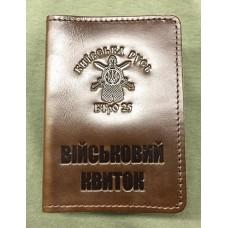 Обкладинка Військовий квиток 25 БТРО
