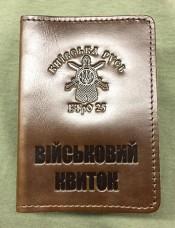 Обкладинка Військовий квиток 25 БТРО (коричнева, лакова)