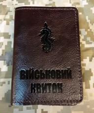 Обкладинка Військовий квиток 73 МЦСО ССО ЗСУ (коричнева лакова)