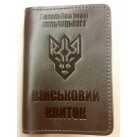 Обкладинка Військовий квиток Батальйон ім. генерала Кульчицького (коричнева лакова)