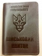 Купить Обкладинка Військовий квиток Батальйон ім. генерала Кульчицького (коричнева лакова) в интернет-магазине Каптерка в Киеве и Украине