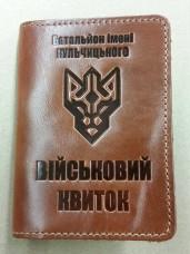 Обкладинка Військовий квиток Батальйон ім. генерала Кульчицького (руда лакова)