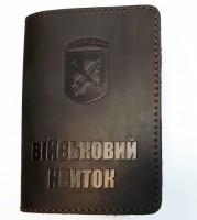 Обкладинка Військовий квиток ООС (коричневий)