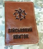 Обкладинка Військовий квиток ВСП (руда лакова)