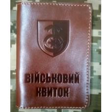 Обкладинка військовий квиток 30 ОМБр (руда лакова)