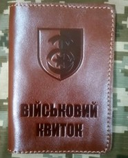 Купить Обкладинка військовий квиток 30 ОМБр (руда лакова) в интернет-магазине Каптерка в Киеве и Украине