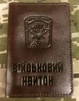 Обкладинка Військовий квиток 3 ОПСП (коричнева лакова)