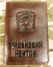 Обкладинка Військовий квиток 3 ОПСП (руда лакова)