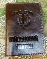 Обкладинка Військовий квиток Морська піхота (коричнева лакова) Semper Fidelis