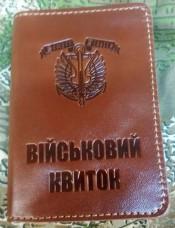 Обкладинка Військовий квиток Морська піхота (руда лакова) Semper Fidelis