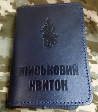 Обкладинка Військовий квиток 73 МЦСО ССО ЗСУ (т. синя лакова)