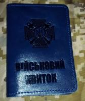 Обкладинка Військовий квиток ВМСУ (синя лакова)