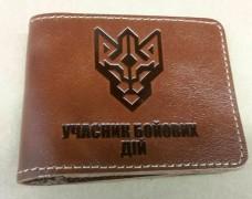 Обкладинка УБД Батальйон ім. генерала Кульчицького (руда лакова)