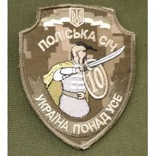 10 окремий мотопіхотний батальйон Поліська Січ шеврон піксель ММ14