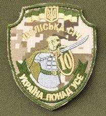 10 окремий мотопіхотний батальйон Поліська Січ шеврон піксель (олива)
