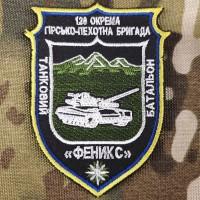 Шеврон Танковий Батальон ФЕНИКС 128 ОГПБр