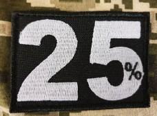 Купить Нашивка 25% (чорна) в интернет-магазине Каптерка в Киеве и Украине