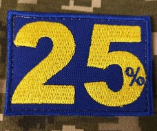 Нашивка 25% (синя)