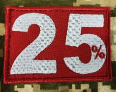 Нашивка 25% (червона)