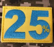 Купить Нашивка 25% (Жовта) в интернет-магазине Каптерка в Киеве и Украине