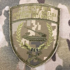 Шеврон 43 окрема артилерійська бригада великої потужності (польовий, темний)