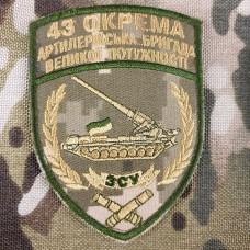 Шеврон 43 Окрема Артилерійська Бригада Великої Потужності (польовий, світлий)