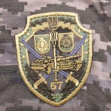 Нарукавний знак 57 окрема мотопіхотна бригад польовий